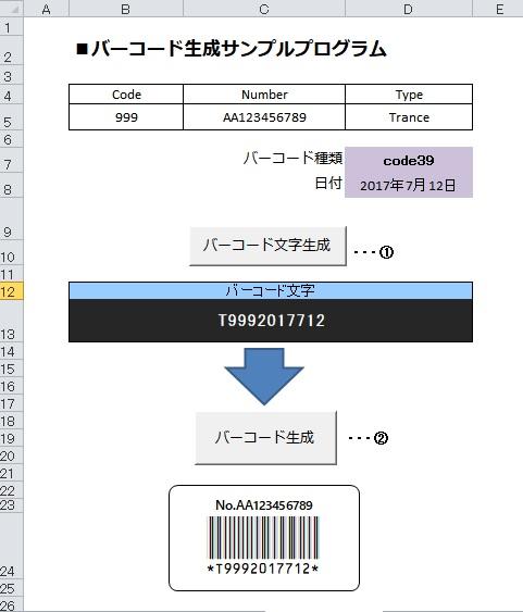 作成 バー コード
